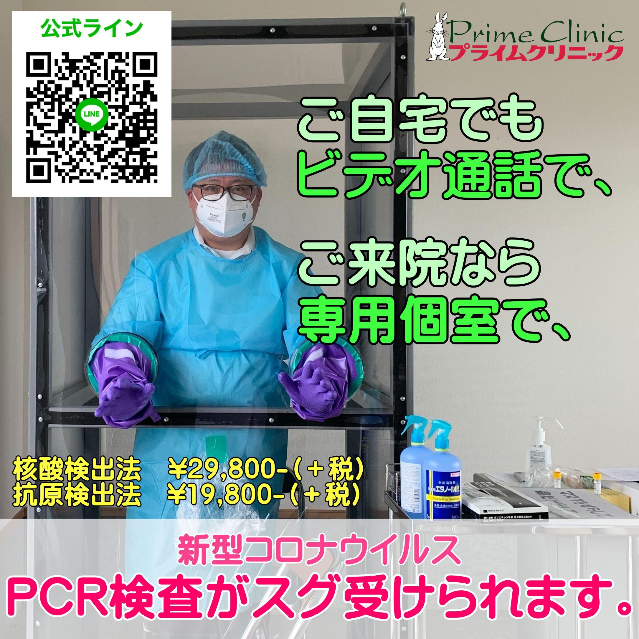 オンライン診療のイメージ