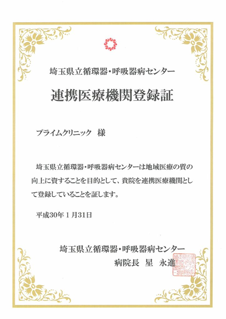 埼玉県立循環器・呼吸器病センター連携医療機関登録証