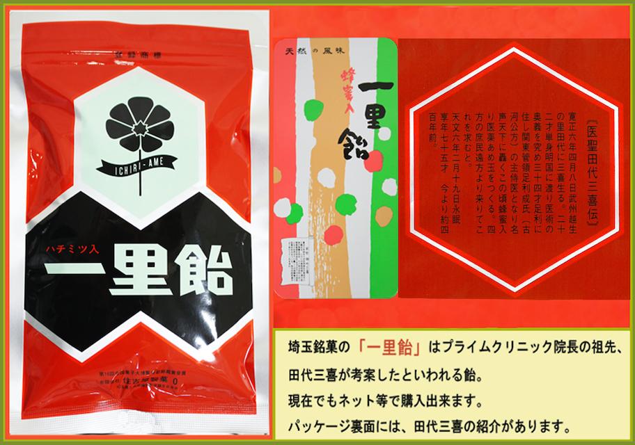 埼玉銘菓「一里飴」